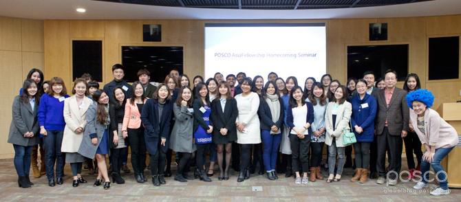 POSCO Fellowship
