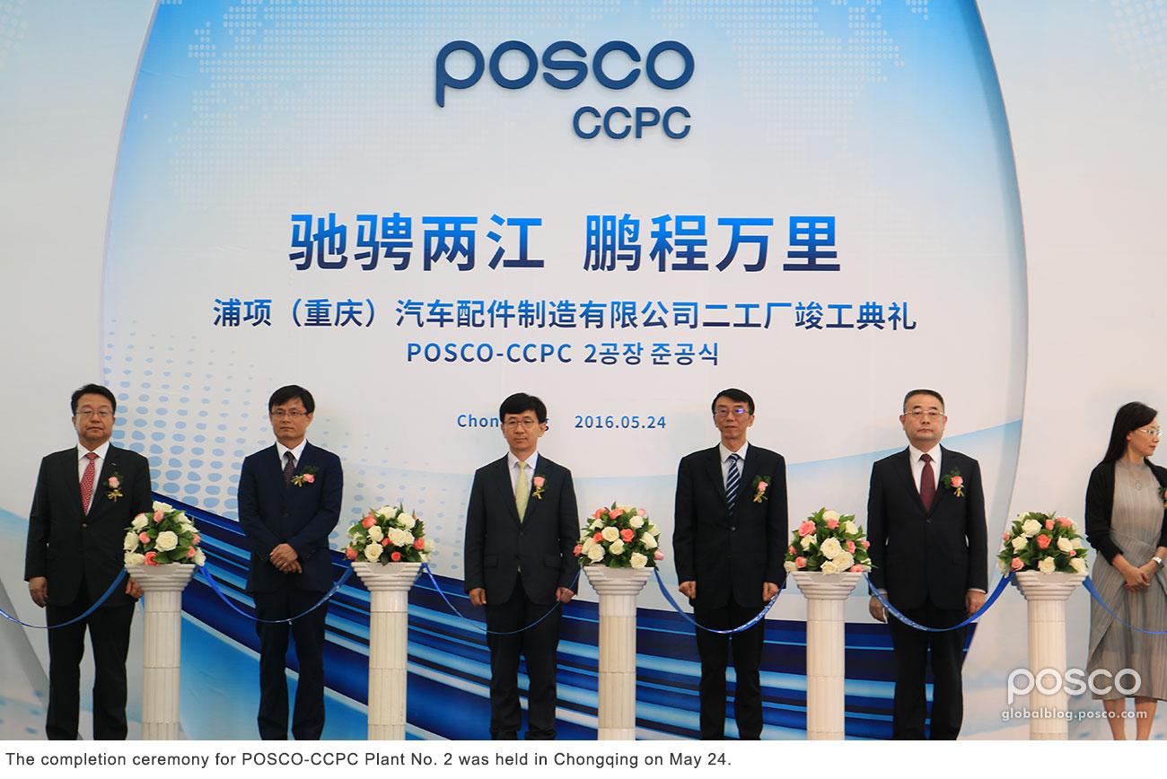 POSCO-CCPC