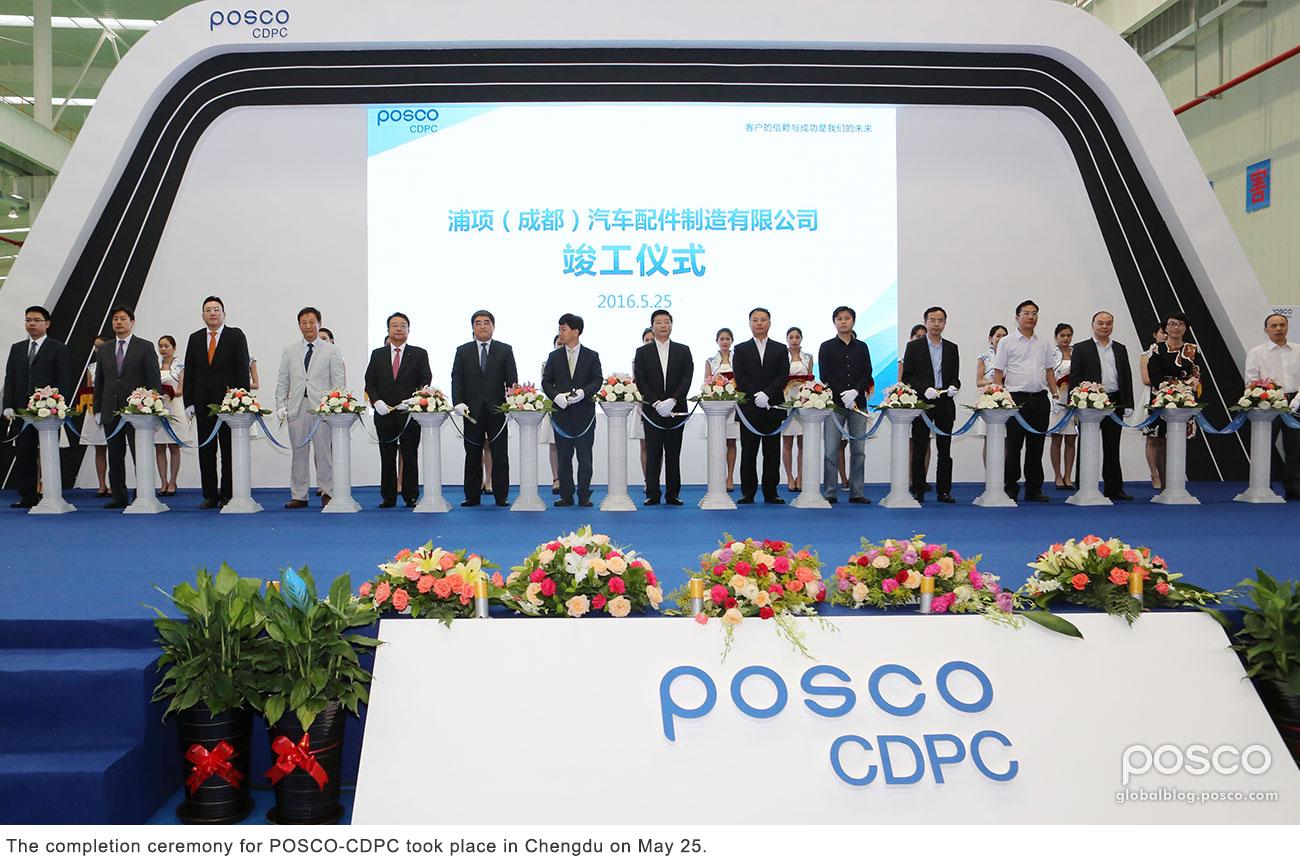 POSCO-CDPC