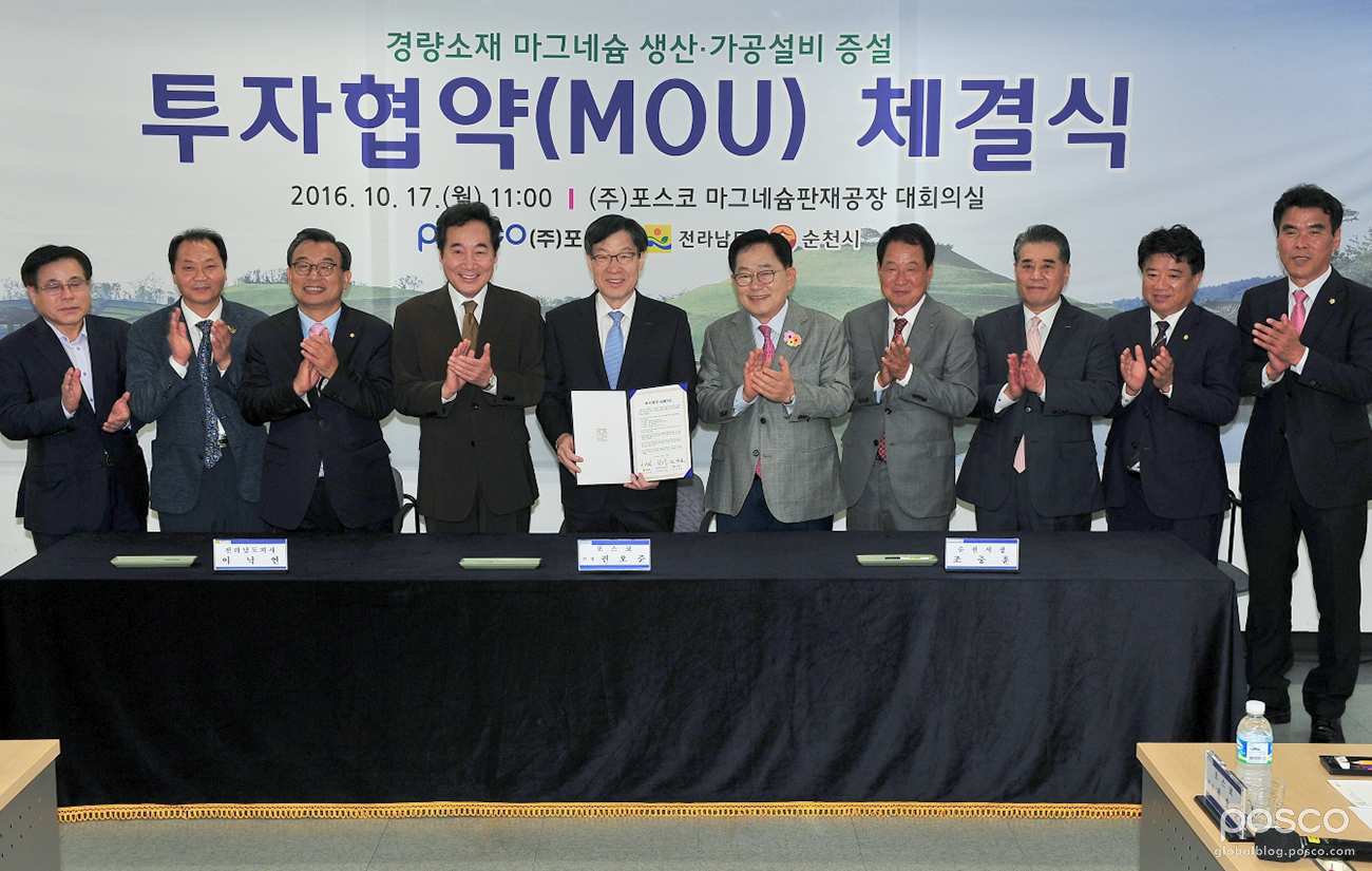 Agreement for Expansion of Magnesium Production Facilities