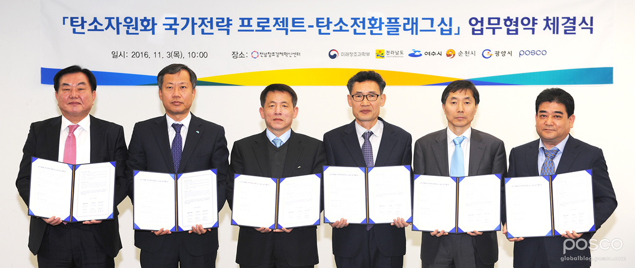 POSCO Signs MOU on Carbon Recycling with Ministry of Science, ICT and Future Planning