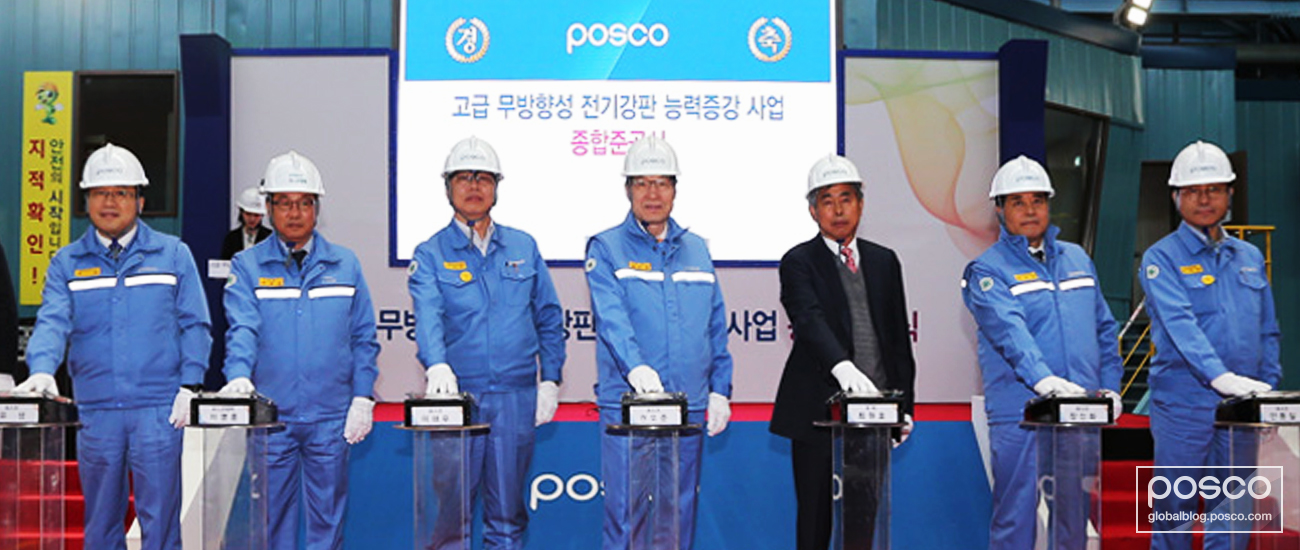 POSCO CEO Ohjoon Kwon and other officials stand ready to officially open the plant.