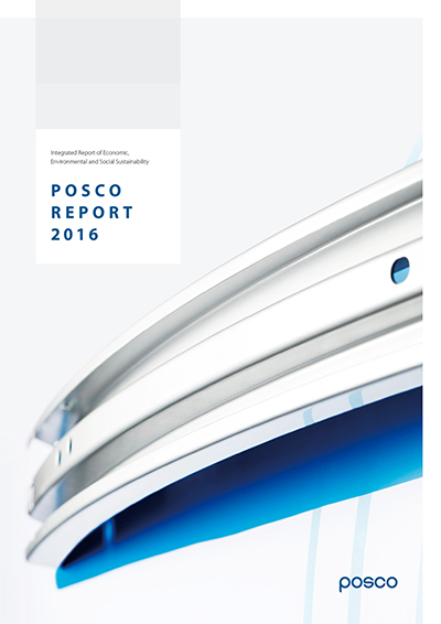 "The cover page of the 2016 POSCO Report featuring an automobile bumper beam made of ""POSCO GIGA STEEL"""